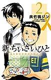新・ちいさいひと 青葉児童相談所物語 2 (少年サンデーコミックス)