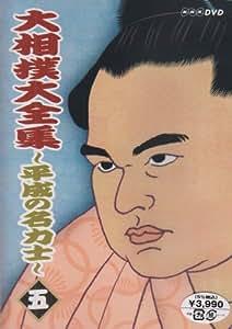 大相撲大全集~平成の名力士~ 五 [DVD]