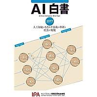 AI白書 2017 (単行本)