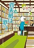 背表紙は歌う 井辻智紀の業務日誌