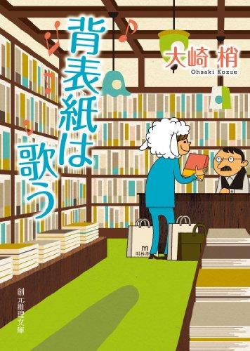 背表紙は歌う 井辻智紀の業務日誌の詳細を見る