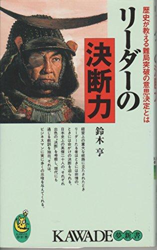 リーダーの決断力―歴史が教える難局突破の意思決定とは (KAWA・・・