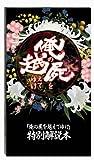 俺の屍を越えてゆけ ~復活記念限定版~ (プロダクトコード同梱) - PSP 画像