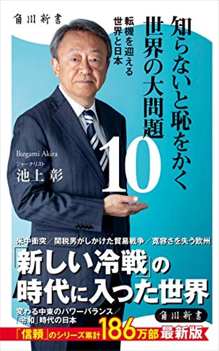 設計図顔料形容詞知らないと恥をかく世界の大問題10 転機を迎える世界と日本 (角川新書)