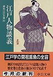 江戸人物談義 (中公文庫―鳶魚江戸文庫)