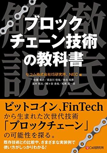 ブロックチェーン技術の教科書の電子書籍・スキャンなら自炊の森-秋葉2号店