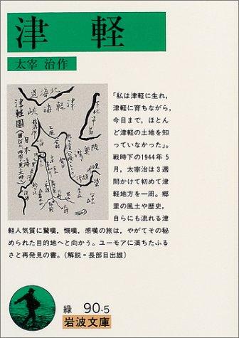 津軽 (岩波文庫)の詳細を見る