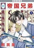 帝国兄弟(1) (冬水社・いち*ラキコミックス)