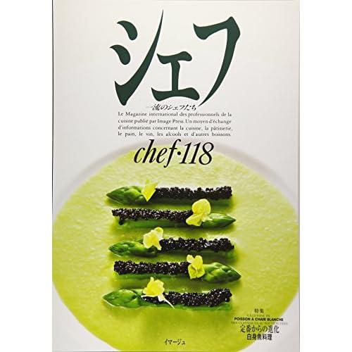 シェフ vol 118―一流のシェフたち 特集:定番からの進化白身魚料理