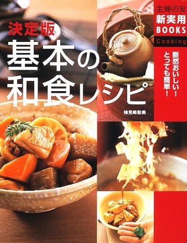 決定版 基本の和食レシピ (主婦の友新実用BOOKS)の詳細を見る