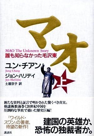 マオ―誰も知らなかった毛沢東 上