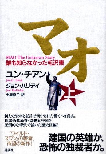 マオ―誰も知らなかった毛沢東 上 / ユン・チアン,J・ハリデイ