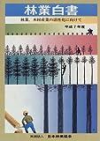 林業白書〈平成6年度〉