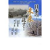 日本の未来を託す! (JIHYO BOOKS)