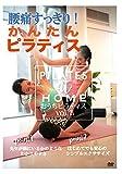 【Amazon.co.jp限定】腰痛すっきり! かんたんピラティス 〜おうちピラティスVol.1〜 [DVD]