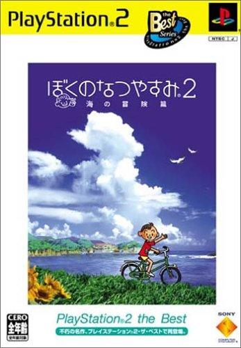 ぼくのなつやすみ2 海の冒険篇 PlayStation 2 the Best