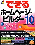 できるホームページ・ビルダー10 (できるシリーズ)