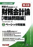 公認会計士ベーシック問題集 財務会計論 理論問題編 (短答式試験対策シリーズ)
