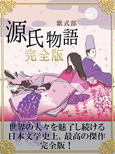 大人は絶対読んでいる 源氏物語 完全版の詳細を見る