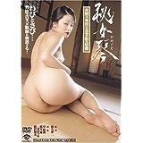 秘女琴 ひめごと /火照 ほてり 淫らな霊が宿る屋敷 [DVD]