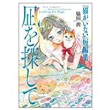 凪を探して: 『猫がいない』短編集 (リュウコミックス)