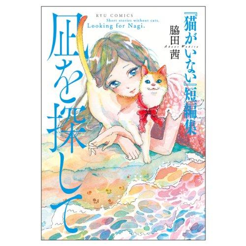 凪を探して: 『猫がいない』短編集 (リュウコミックス)の詳細を見る