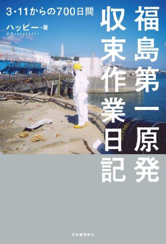 福島第一原発収束作業日記: 3.11からの700日間の詳細を見る