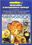 The Collection of Cartoons. Adventures of Neznayka in the City of Sun. NEZNAJKA V SOLNECHNOM GORODE. (10 series) 2 DVD by P. Murashov
