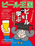 ビール王国 Vol.13 2017年 2月号 (ワイン王国 別冊)