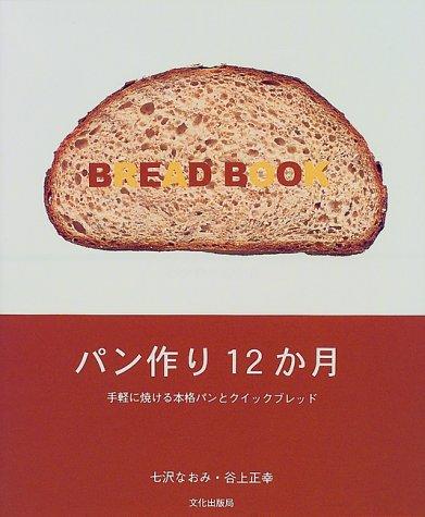 パン作り12か月—手軽に焼ける本格パンとクイックブレッド