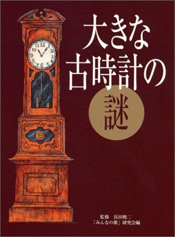 大きな古時計の謎の詳細を見る