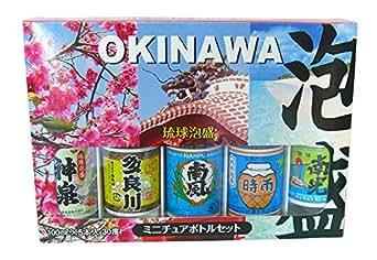 沖縄県酒造協同組合 琉球泡盛 ミニチュア5本セット 単式30度 100ml ×5   飲み比べ