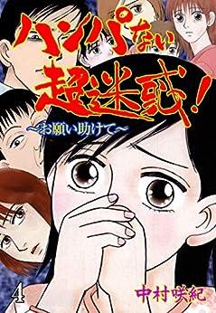 [中村 咲紀]のハンパない超迷惑!4