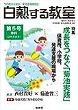 白熱する教室 no.005 (今の教室を創る 菊池道場機関誌)