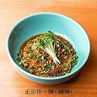 辣椒漢 正宗担々麺(汁なし・細麺・冷凍)3食入