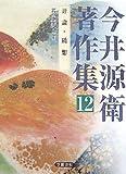 今井源衛著作集〈第12巻〉評論・随想