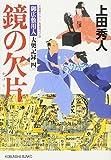 鏡の欠片: 御広敷用人 大奥記録(四) (光文社時代小説文庫)