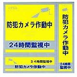 セキュリティーステッカー(屋内外両用)黄 防犯カメラバージョン 色褪せしにくい 日本製 B-S-05