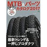 MTB&パーツカタログ2017 (エイムック 3695)