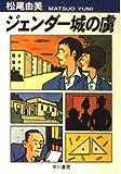 ジェンダー城の虜 (ハヤカワ文庫JA)