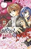 あやかし緋扇 3 (少コミフラワーコミックス)