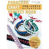 パラコードクラフト パーフェクトブック