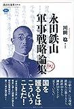 永田鉄山軍事戦略論集 (講談社選書メチエ) 画像