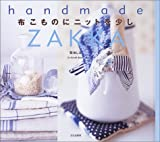 布こものにニットを少し―handmade ZAKKA