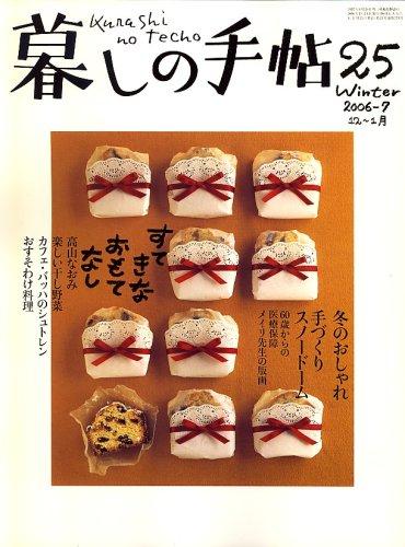 暮しの手帖 2006年 12月号 [雑誌]の詳細を見る