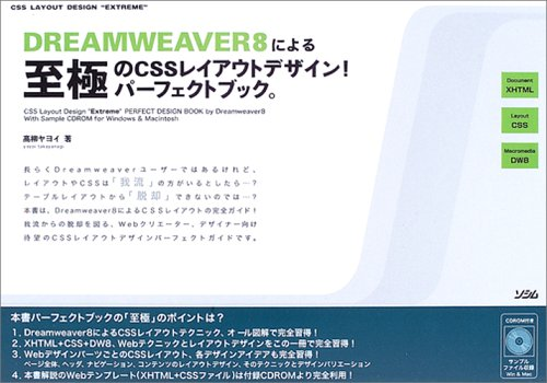 DREAMWEAVER8による至極のCSSレイアウトデザイン! パーフェクトブック。の詳細を見る