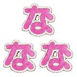 ミノダ ひらがな な ピンク (3枚セット) AM0133