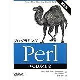 プログラミングPerl〈VOLUME2〉