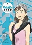 YAWARA! 完全版 4 (ビッグコミックススペシャル)