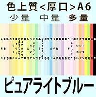 色上質(多量)A6<厚口>[ピュアライトブルー](10,000枚)
